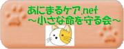 あにまるケア.net~小さな命を守る会~
